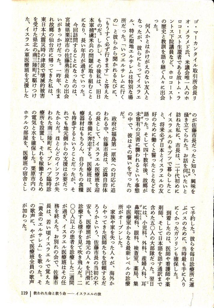 kinue-tokudome-2