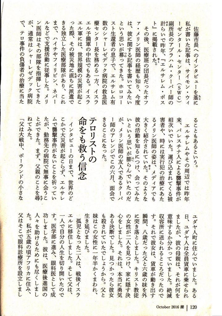 kinue-tokudome-3